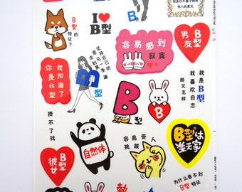 Unusual Chinese Blood type B medical stickers - kawaii doctor - cute medical stickers - macabre strange stickers