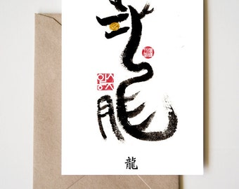 Year of Dragon Zodiac Card, Chinese Letters inspired Symbolic Animal Sumi-e Painting Ink Illustration B&W Zen Birthday Print New Year