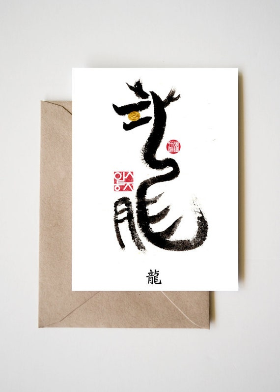 Year Of Dragon Zodiac Card Chinese Letters Inspired By