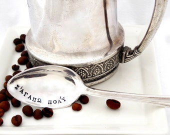 GREEK COFFEE SPOON. I Love You Very Much. Hand Stamped Teaspoon. The Original Hand Stamped Coffee Spoons™ Greek Life Gift. Agape Translation