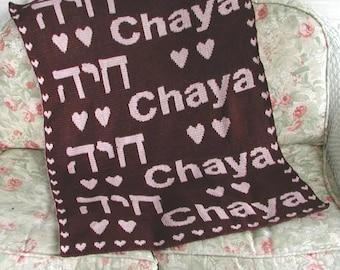 Hebrew English Baby Name Blanket