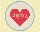 Sarang hae yo. Korean I Love You Cross Stitch PDF Pattern Instant Download