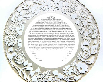 Lilac Ketuba - papercut - opal - circle
