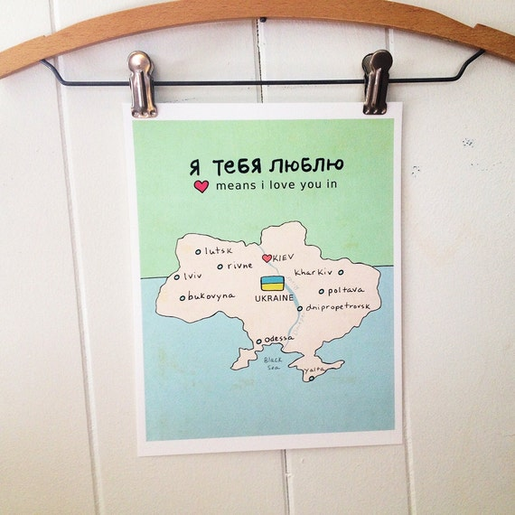 I Love You in Ukraine // Typographic Print, Nursery Art, European Travel, Map Illustration Print, Digital Print, Kids Room