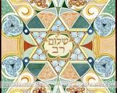 Shalom Rav - Grant Us Abundant Peace - Judaica Jewish Hebrew Art Signed Bar Mitzvah or Bat Mitzvah Gift Print by Adam Rhine