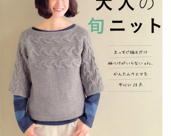 Japanese Knitting Cable Pattern Ebook SR47