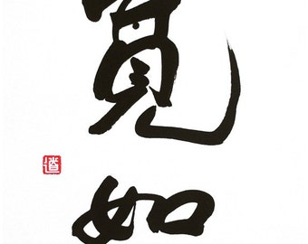 Forgiveness - Original Chinese Calligraphy - For the Goodness of the World - Wall Art - Zen Art