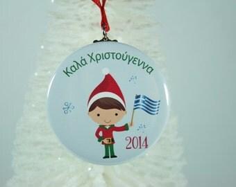 Greek Christmas Ornament, Kala Christouyenna, Kala Christougenna, Childrens Ornament
