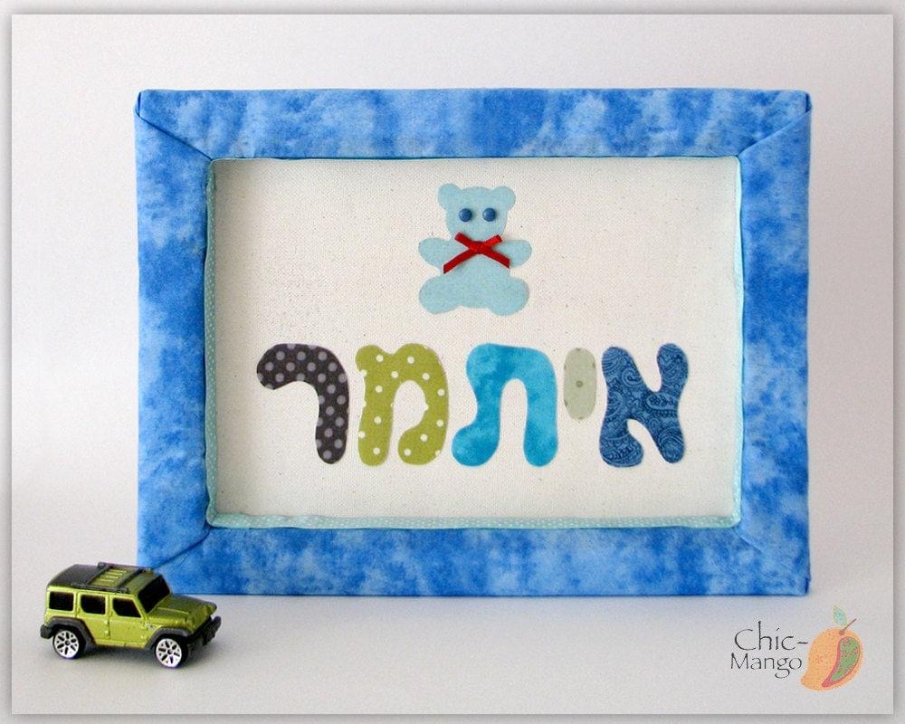 Baby gift jewish stylish jewish baby gifts chai home jewish baby gift personalized kids wall art hebrew name negle Image collections