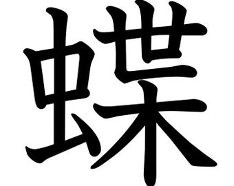 Butterfly - Kanji/Japanese Symbol - Car/Truck/Phone/Home/Computer/Laptop Decal