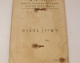 Rare State of Israel, Driver's license Card 1950's