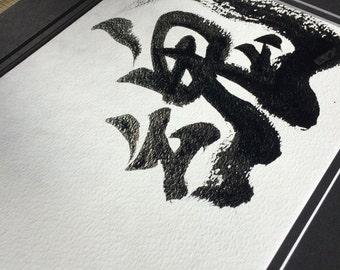 Soul - Japanese Calligraphy Kanji Art