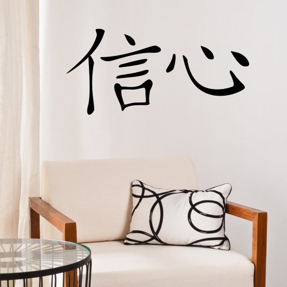 faith in chinese wall sticker chinese wall decals by mirrorin