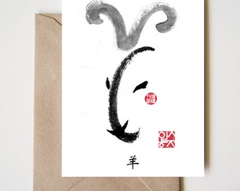 Year of Goat(Sheep) Zodiac Card,Chinese Letters inspired Symbolic Animal Sumi-e Painting,Ink Illustration,B&W,Zen,Birthday New Year