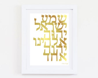 Shema Blessing Gold Radiance Print