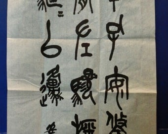 011--Vintage Chinese ink water printed Chinese Wu Changshuo Shiguwen 吴昌硕石鼓文calligraphy onXuanzi paper。