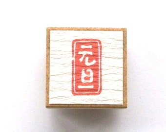Happy New Year Rubber Stamp Japanese Kanji Rubber Stamp (1)