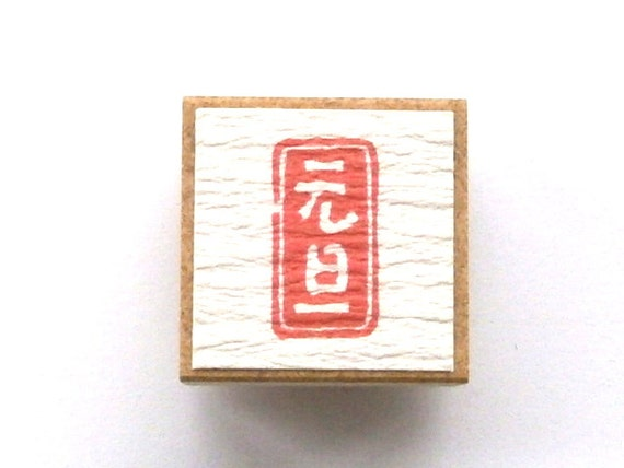 Happy New Year Rubber Stamp Japanese Kanji Rubber Stamp 1