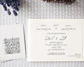Full Wedding Invitation Wording in Arabic