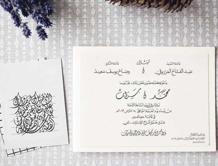 Full wedding invitation wording in arabic for Wedding invitation arabic text