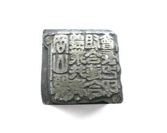 Japanese wood metal stamp agricultural mutual benefit association in Okayama, Japan