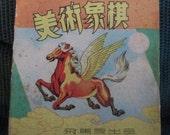 Vintage Asian (Japanese ?) Pegasus Game.  Asian Checkers Type Game in Original Box. Y-238