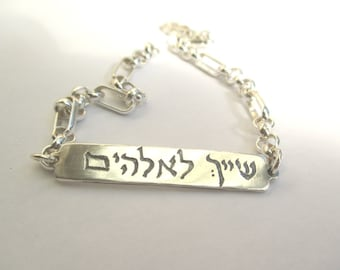 Engraved Sterling Silver Bracelet 'Shayach LeElohim'