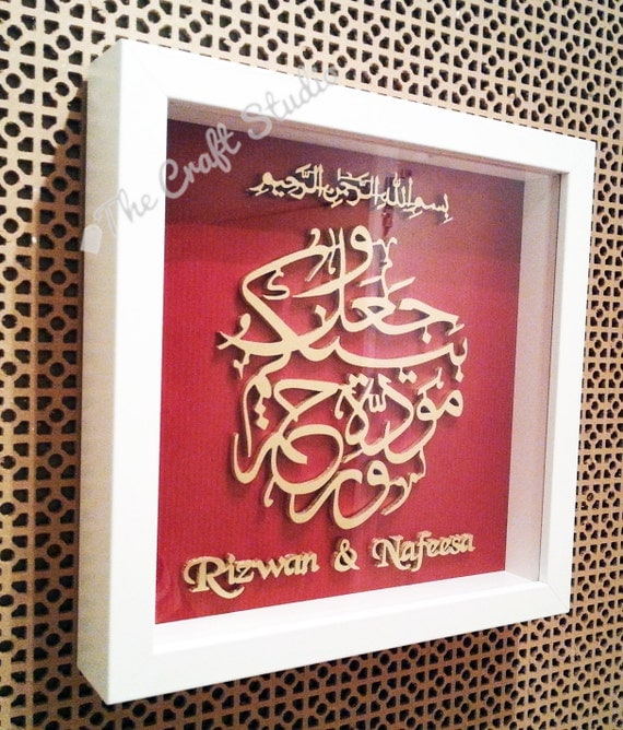 Personalised Islamic Muslim Wedding Gift - Encapsulated Deep Glass ...