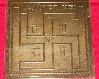 Swastik Yantra for Lord Ganesh - Luck - Protection - Good Fortune