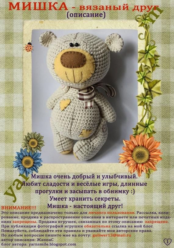 Free Russian Amigurumi Patterns In English : Amigurumi crochet bear pattern IN RUSSIAN LANGUAGE