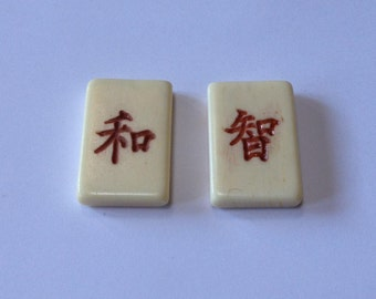 Peace / Wisdom - Chinese Character Beads - Two Hole Resin Beads - 16mm x 20mm - 2 bead set