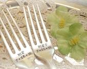 Mr. & Mrs. Forks with Wedding Date. Wedding Cake Fork Set. Custom Hand Stamped Vintage Silverware by PrettyAgnes.