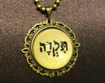 Hebrew Hope Necklace