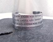 Best Friends Forever Hebrew Bracelet, Silver Cuff Bracelet, Friendship Jewelry, Best Friend Bracelet, Bridesmaid Gift