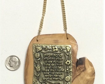 Traditional Jewish Hebrew blessing for Home on Israeli olive wood B5