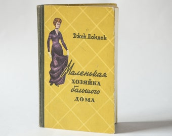 Vintage book in Russian, Jack London The Little Lady of the Big House, American classic writer book translation 1957