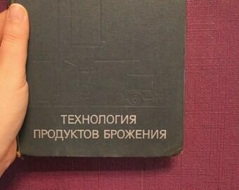 "Vintage book 1976 - ""Technology of fermentation products"" Shoikhet MI , Fertman GI - Publisher ""High school"", Moscow, 1976"