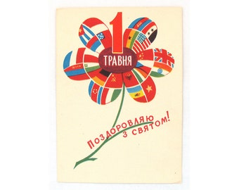 First of May, 1st,  International Workers Day, Unused Postcard, Soviet Vintage Postcard, 1960, USSR Ministry of Communication