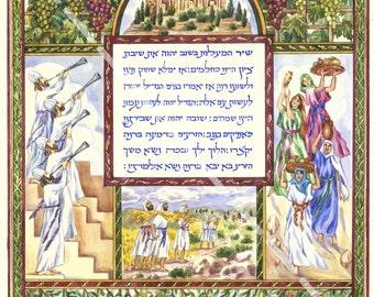Judaica Art,Shir HaMaalot,Song of Ascents,high quality print