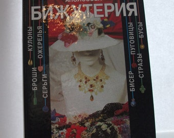 Russian Beading Book - Patterns - Lady in White Hat - Bizhuteriya