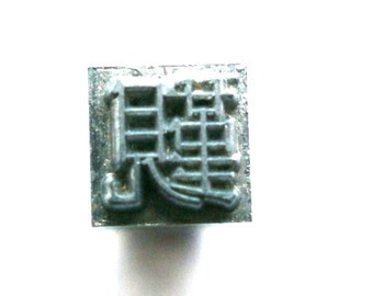 Vintage Japanese Typewriter Key - Metal Stamp - Japanese Stamp - Kanji Stamp - Chinese Character  have imperial audience