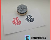 """Fortune """"fok"""" Chinese New Year Character Stamp Lunar Calendar Rubber Stamp Deeply Etched for Paper Crafts, Ceramic Clay Art MED"""