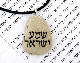 Judaica,Israel jewelry,Shema Israel necklace,Shema Israel pendant,jewish jewelry,Stone from Israel, Israel gift,bat mitzvah gift,bar mitzvah