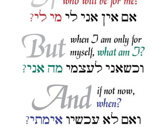 """If I Am Not For Myself, Who Will Be For Me? (Three Versions) - 8x10"""" Printable"""