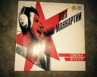 Paul McCartney Russian Album