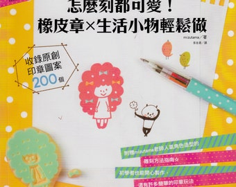 Master Mizutama Collection 03 - Rubber Stamp and Ball Pen Art - Japanese craft book (in traditional Chinese)