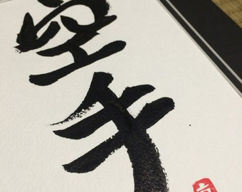 Karate - Japanese Calligraphy Art