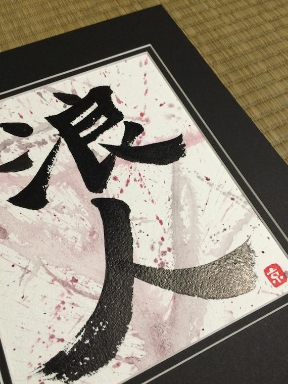 Japanese calligraphy kanji art ronin