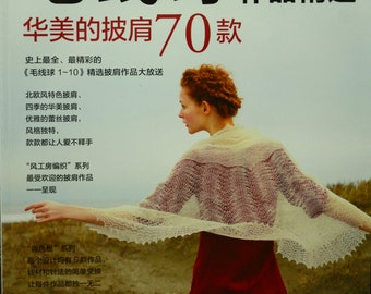 70 Special Keitodamai Knitting and Crochet Collection - Japanese Craft Book (In Chinese)