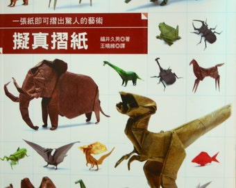 Realistic Origami Animal by Hisao Fukui  Japanese Craft Book (In Chinese)